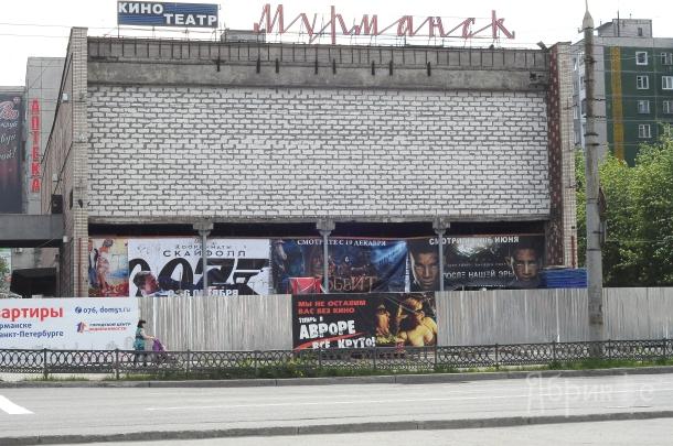 Кинотеатр Мурманск на реконструкции