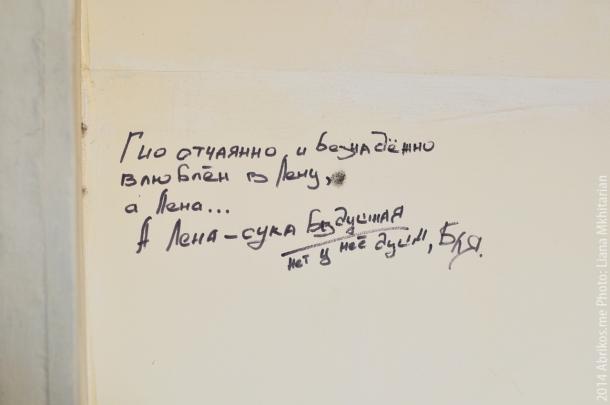 Русский язык в Тбилиси