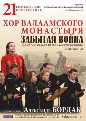 Концерт «Забытая война» откроет музыкальныйсезон