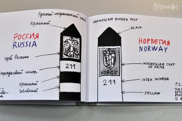 Пограничные столбы России и Норвегии, иллюстрация Александра Флоренского
