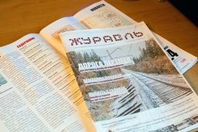 Журнал «Журавль» — новый проектМГГУ