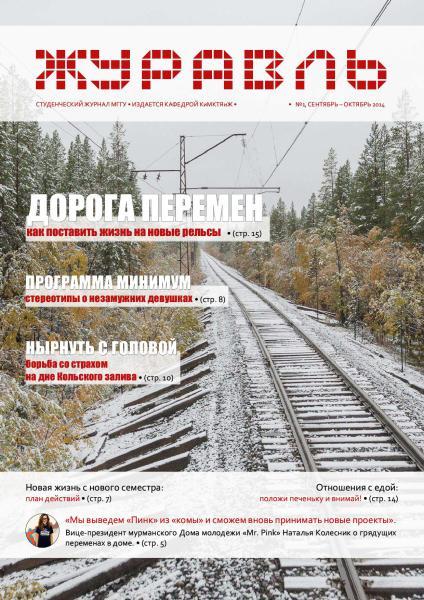 Журнал Журавль