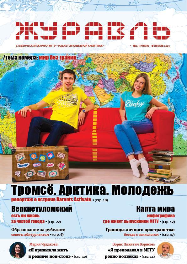 "Журнал ""Журавль"" 2015"