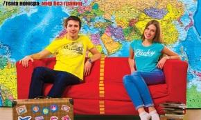 Журнал «Журавль»: мир безграниц