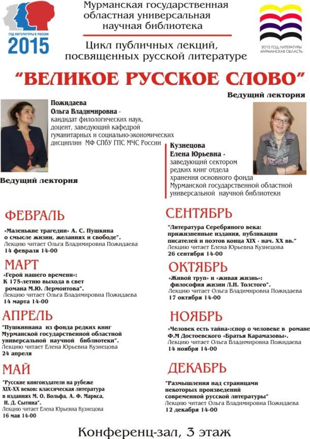 """Публичные лекции """"Великое русское слово"""""""