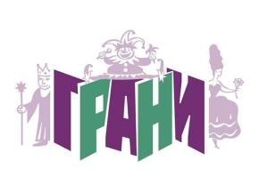 Театральному фестивалю «Грани» — 10лет