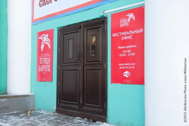 Фестивальный офис Птица Баренц