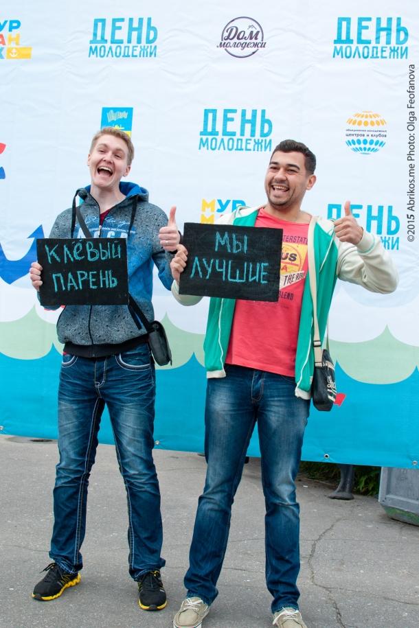 День молодежи в Мурманске