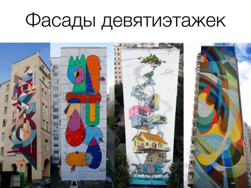 Фестиваль_Фреска
