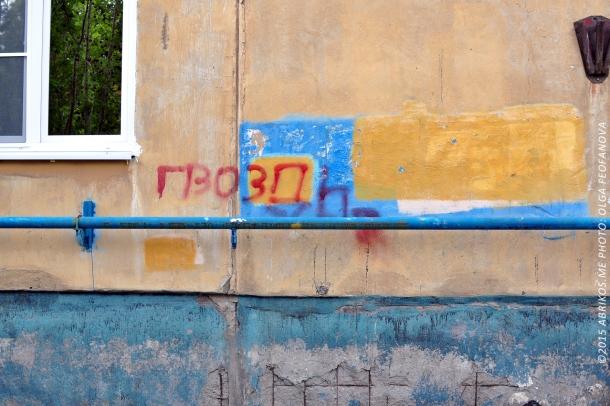 Противостояние граффити и ЖКУ