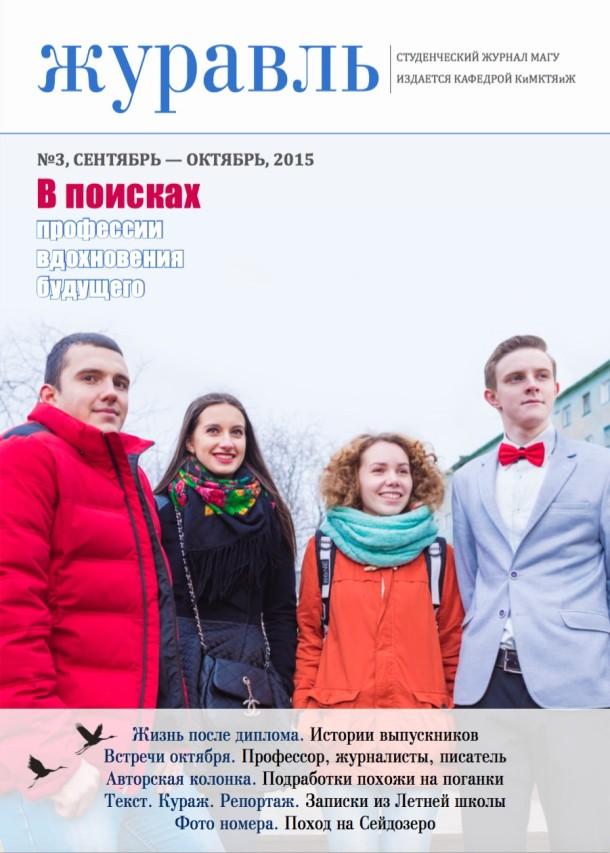 Журнал Журавль, обложка третьего номера