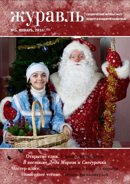 """Обложка новогоднего """"Журавля"""""""