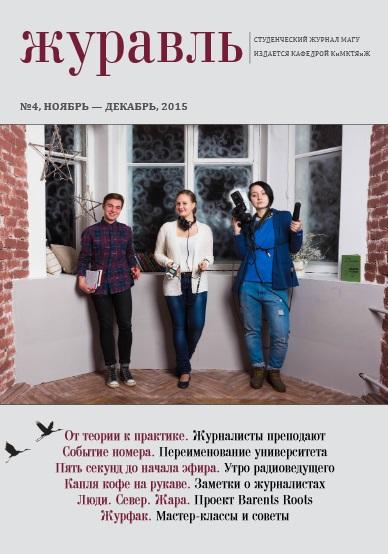 Журнал Журавль, обложка, №4