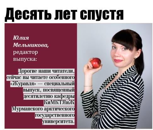 Юлия Мельникова