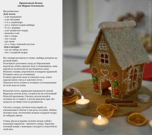 Рецепт пряничного домика от Марии Олениной