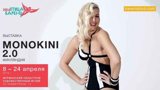 Afisha Monokini