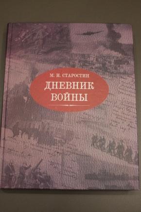 «Дневник войны» М. И. Старостина  опубликуют вНорвегии